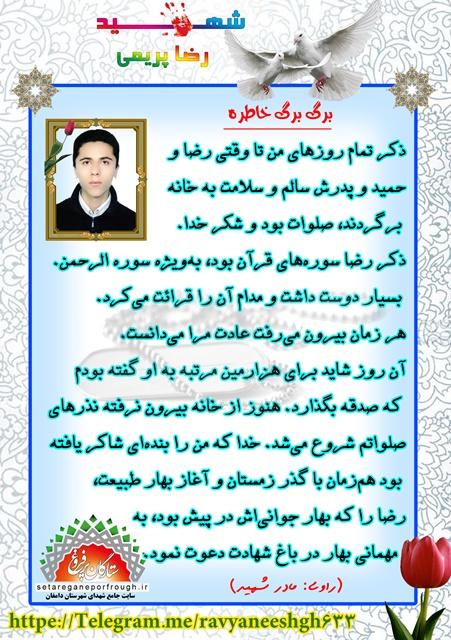 خاطرات شهید رضا پریمی