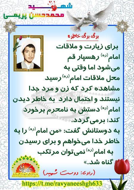 خاطرات شهید محمدحسن پریمی
