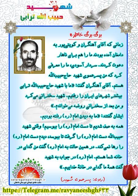 خاطرات شهید حبیب الله ترابی