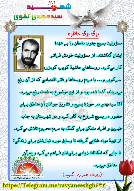 خاطرات شهید سید مهدی تقوی
