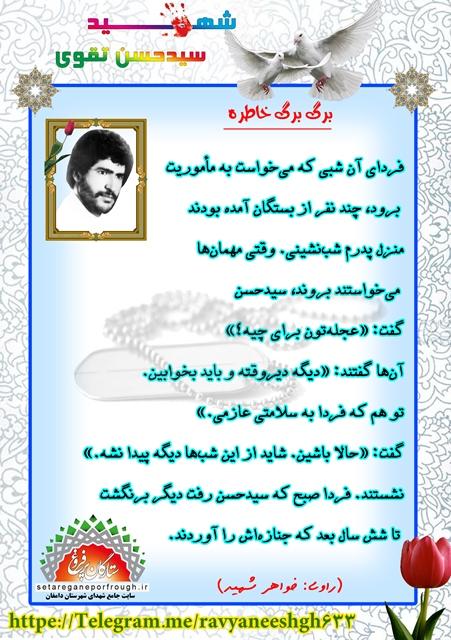 خاطرات شهید سید حسن تقوی