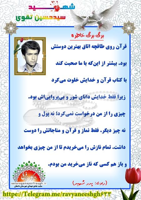 خاطرات  شهید سید حسین تقوی