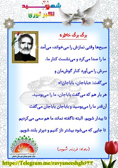 خاطرات شهید اکبر ثوری