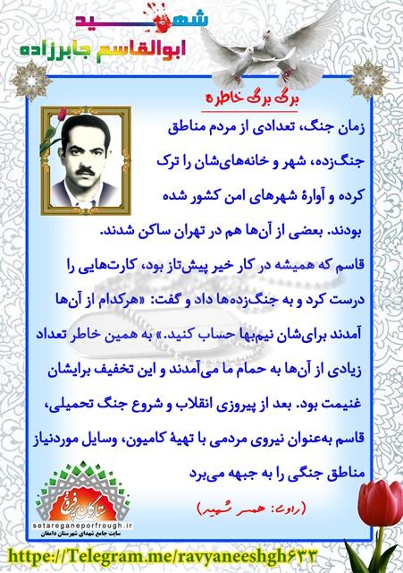 خاطرات شهید ابوالقاسم جابرزاده