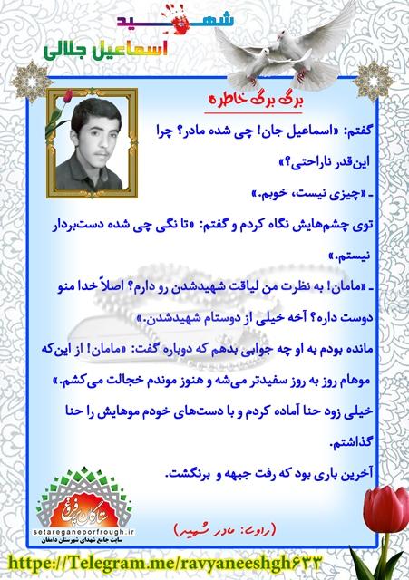 خاطرات شهید اسماعیل جلالی