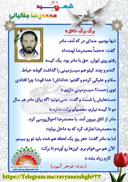 خاطرات شهید محمدرضا جلالیانی