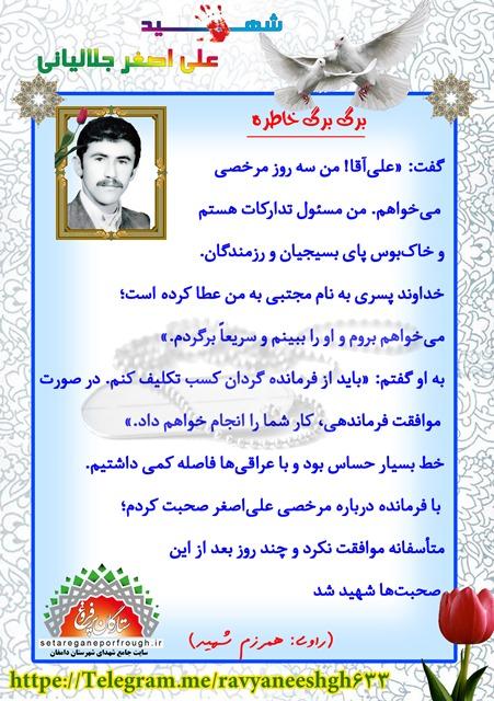 خاطرات شهید علی اصغر جلالیانی