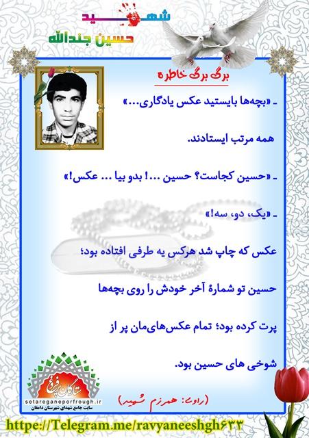 خاطرات شهید حسین جندالله