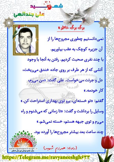 خاطرات شهید علی جندالهی