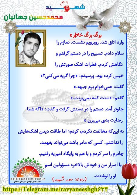 خاطرات شهید محمدحسین جهانیان