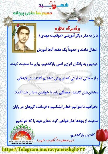 خاطرات شهید حمیدرضا حاجی پروانه