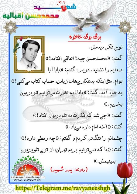 خاطرات شهید محمدحسن اقبالیه