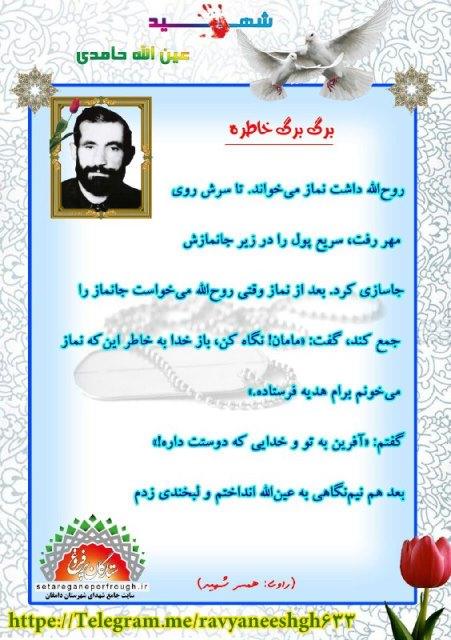 خاطرات شهید عین الله حامدی