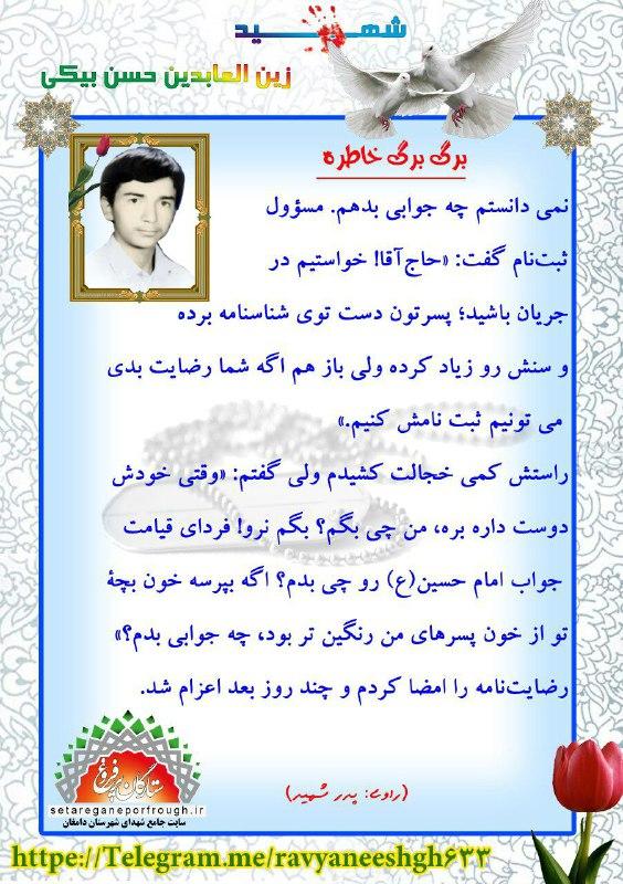 خاطرات شهید زین العابدین حسن بیکی