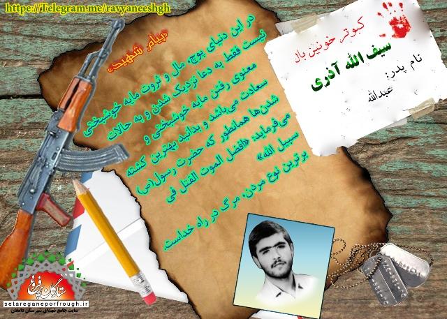 پیام شهید_گزیدهای از وصیتنامه شهید سیفالله آذری