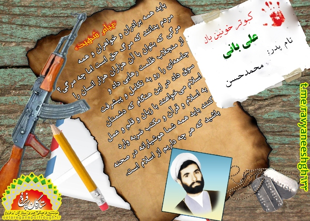 پیام شهید و گزیدهای از وصیتنامه شهید علی بانی