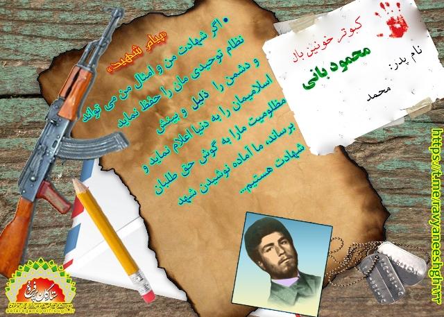 پیام شهید و گزیدهای از وصیتنامه شهید محمود بانی