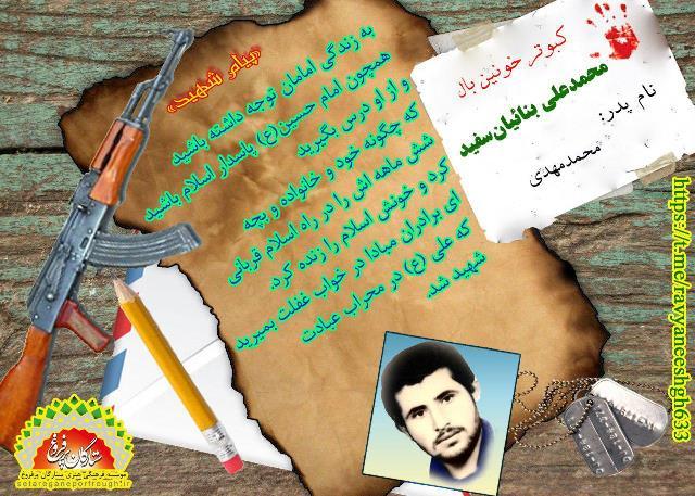 پیام و گزیده ای از وصیت نامه شهید محمدعلی بیناییان سفید