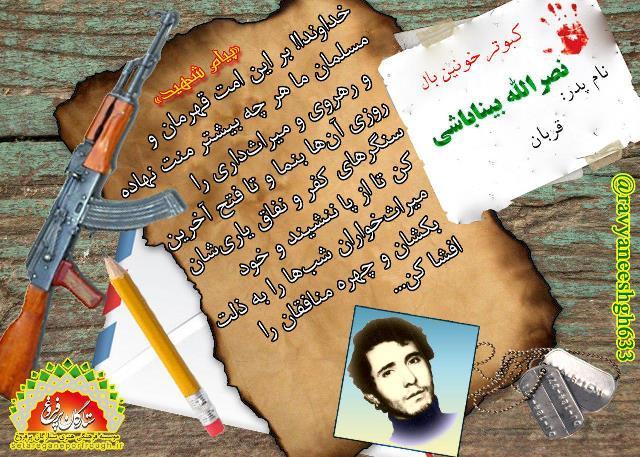 پیام و گزیده ای از وصیت نامه شهید نصرالله بیناباشی