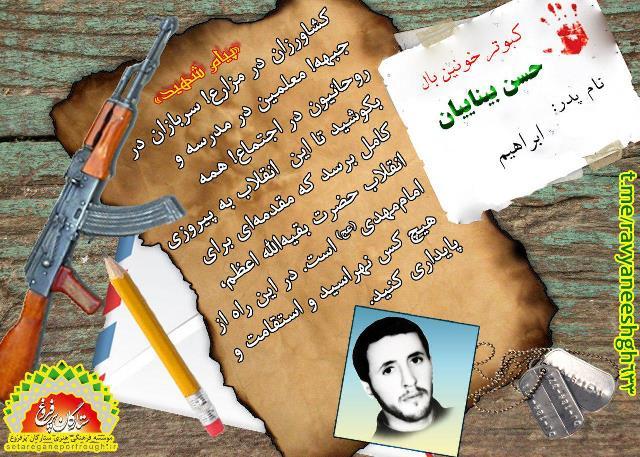 پیام و گزیده ای از وصیت نامه شهید حسن بیناییان
