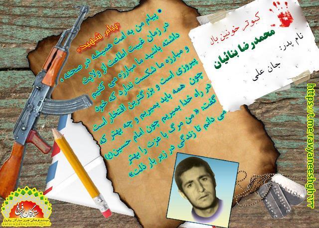 پیام و گزیده ای از وصیت نامه شهید محمدرضا بنائیان