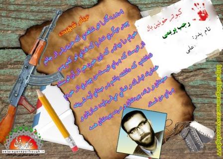 پیام و گزیده ای از وصیت نامه شهید رجب پریمی