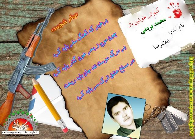 پیام و گزیده ای از وصیت نامه شهید محمد پریمی