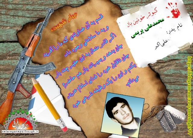 پیام و گزیده ای از وصیت نامه شهید محمدعلی پریمی