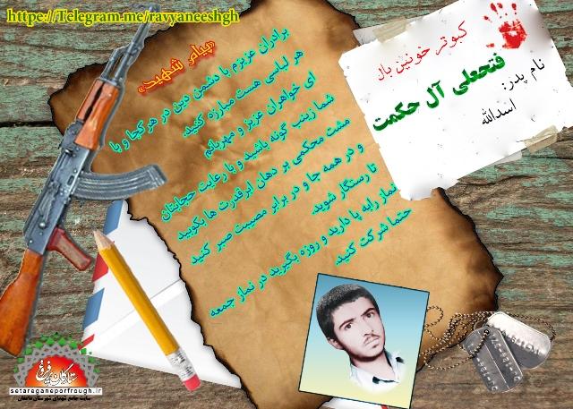 پیام شهید_گزیدهای از وصیت نامه شهید فتحعلی آلحکمت