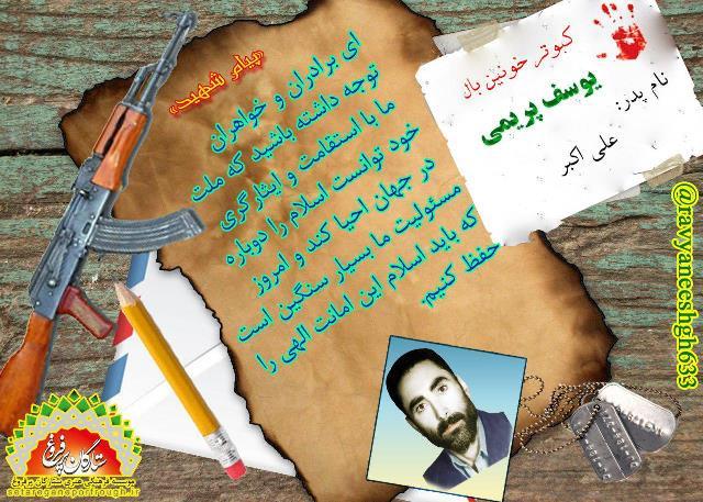پیام و گزیده ای از وصیت نامه شهید یوسف پریمی