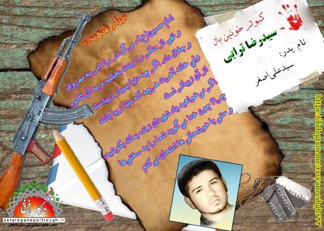 پیام و گزیده ای از وصیت نامه شهید سید رضا ترابی