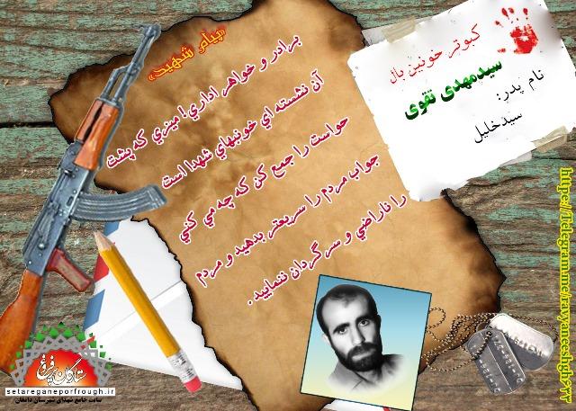 پیام و گزیده ای از وصیت نامه شهید سید مهدی تقوی