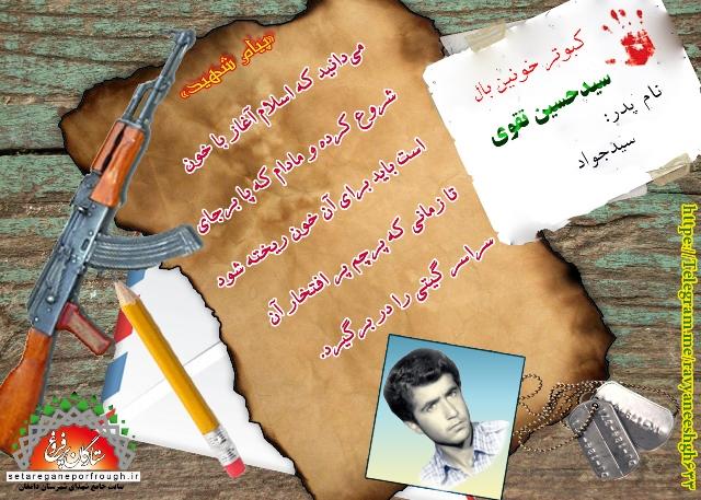 پیام و گزیده ای از وصیت نامه  شهید سید حسین تقوی