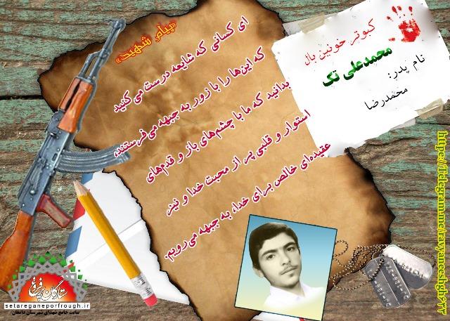پیام و گزیده ای از وصیت نامه شهید محمدعلی تک