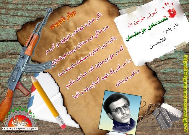 پیام و گزیده ای از وصیت نامه شهید محمدصادق جزء مقیمیان