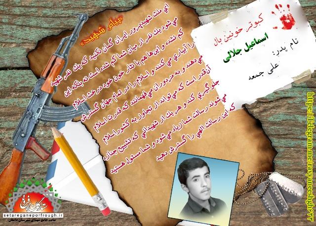 پیام و گزیده ای از وصیت نامه شهید اسماعیل جلالی