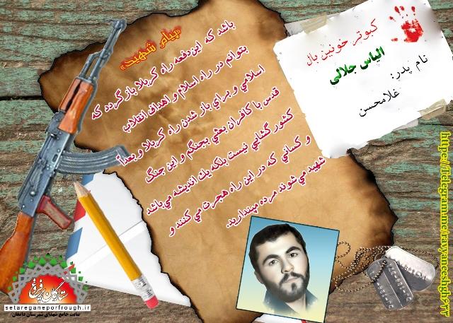 پیام و گزیده ای از وصیت نامه شهید الیاس جلالی
