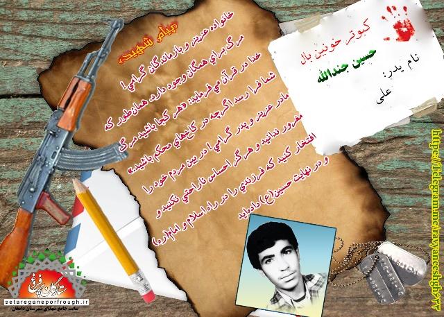 پیام و گزیده ای از وصیت نامه شهید حسین جندالله