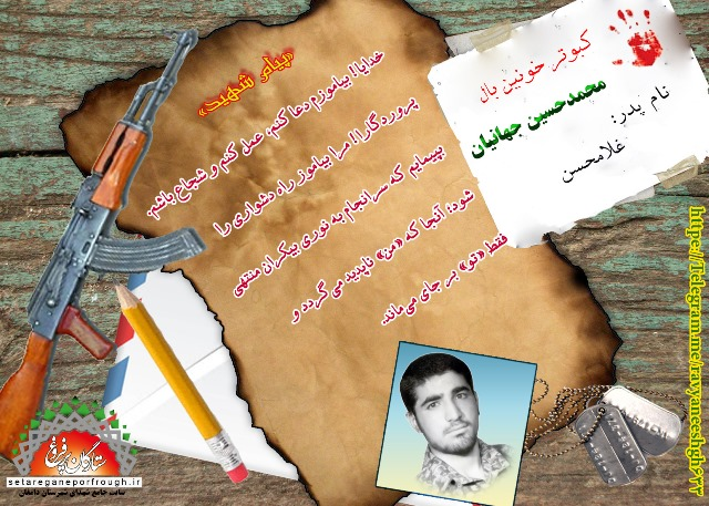 پیام و گزیده ای از وصیت نامه شهید محمدحسین جهانیان