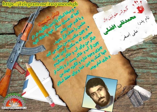 پیام شهید_گزیدهای از وصیتنامه شهید محمدتقی افضلی