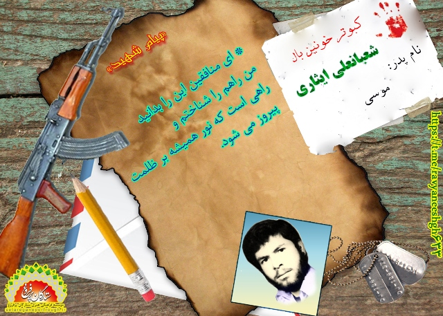 پیام شهید و گزیدهای از وصیتنامه شهید شعبانعلی ایثاری