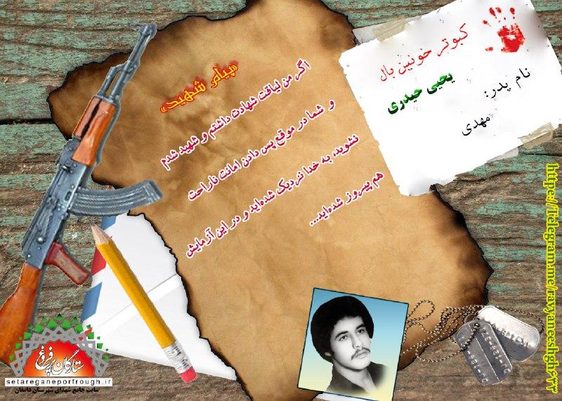 پیام و گزیده ای از وصیت نامه شهید یحیی حیدری