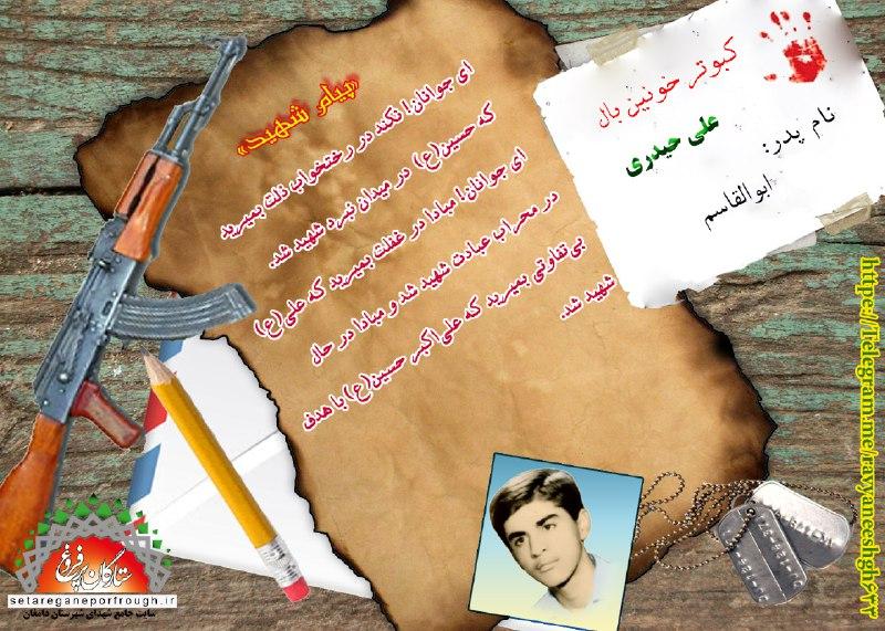 پیام و گزیده ای از وصیت نامه شهید علی حیدری