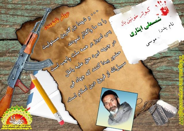 پیام شهیدو گزیدهای از وصیتنامه شهید شمسعلی ایثاری