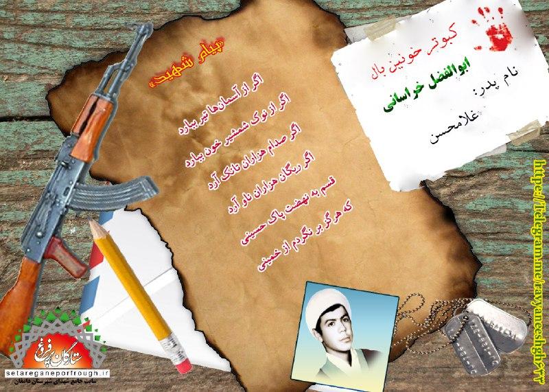 پیام و گزیده ای از وصیت نامه شهید ابوالفضل خراسانی