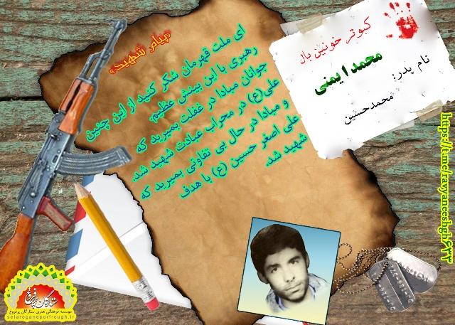 پیام شهید وگزیدهای از وصیتنامه شهید محمد ایمنی