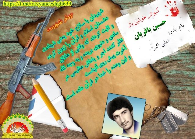 پیام شهید و گزیدهای از وصیتنامه شهید حسین باقریان