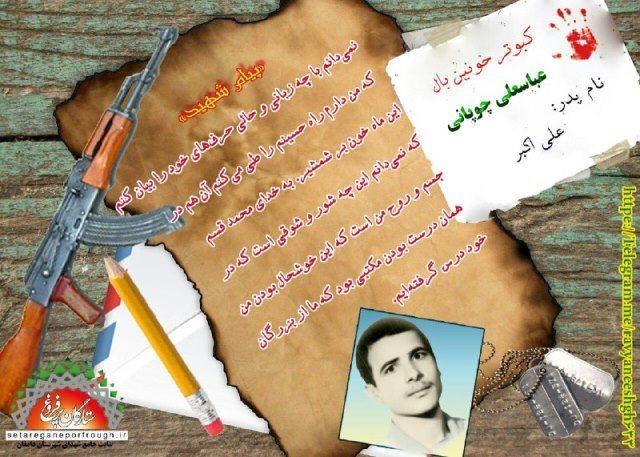 پیام و گزیده ای از وصیت نامه شهید عباسعلی چوپانی