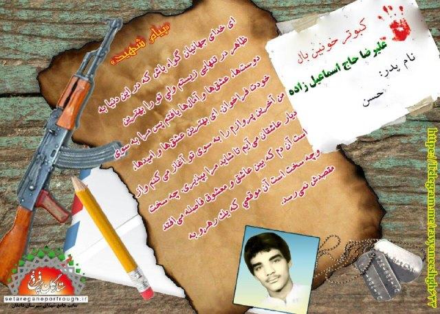 پیام و گزیده ای از وصیت نامه  شهید علیرضا حاج اسماعیل زاده