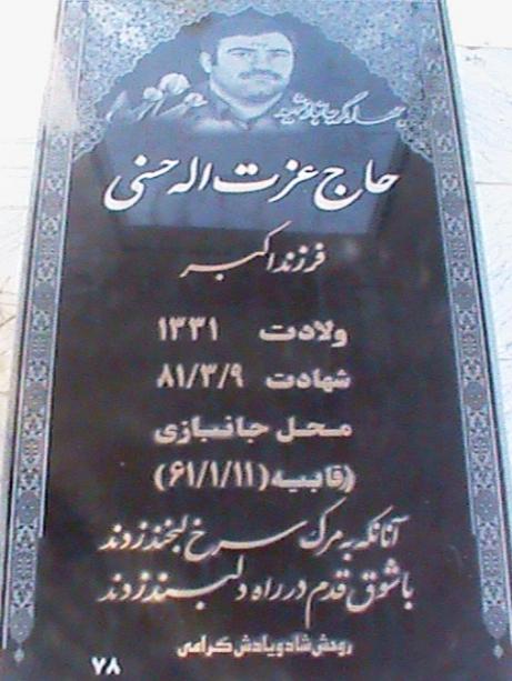 مزار شهید عزت الله حسنی